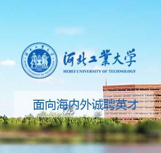 河北工业大学面向海内外诚聘优秀人才