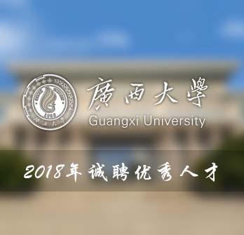 广西大学2018年诚聘海内外优秀人才