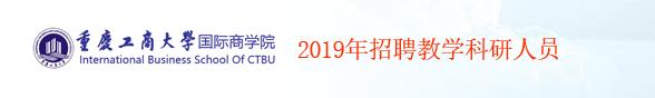 重庆工商大学国际商学院2019年招聘教学科研人员