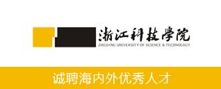 浙江科技学院公开招聘人员(专任教师)公告