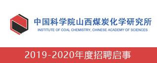 中国科学院山西煤炭化学研究所2019-2020年度招聘启事