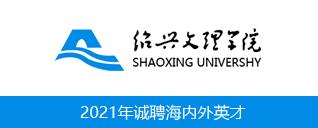 绍兴文理学院2019-2020学年诚聘海内外英才